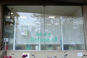 Refresh15 まるひろ入間店