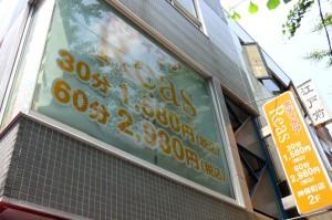 Reas 神保町店