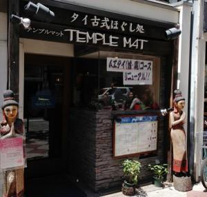 タイ古式ほぐし処 TEMPLE MAT テンプルマット