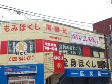 ゆるり 垂水店