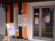 ゆるり 鶴橋店