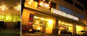 リラクゼーションコンビニ こりとるPLUS R1 伏見横大路店F