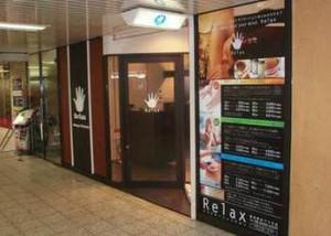 Relax リラックス 園田阪急プラザ店