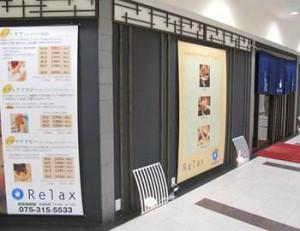 Relax リラックス 阪急西院店
