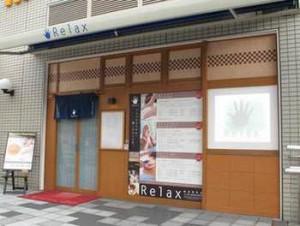 Relax リラックス ティオ阪急岡町店