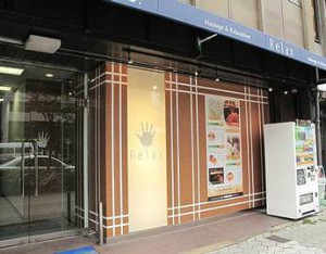 Relax リラックス ホテルプリムローズ 大阪店