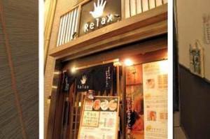 Relax リラックス 駒川中野店