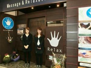 Relax リラックス 光明池アクト店