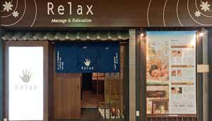 Relax リラックス 天王寺アポロ店