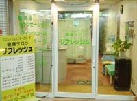 健康サロン リフレッシュ 石橋店