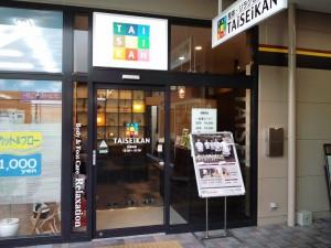 TAiSEiKAN イオンタウン弥富店