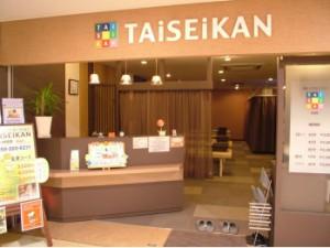 TAiSEiKAN アスティ岐阜店