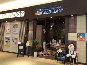 TAiSEiKAN+ モゾワンダーシティ店