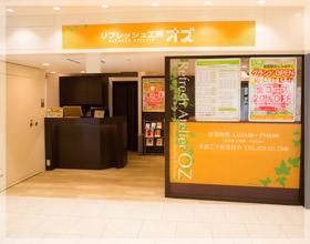 リフレッシュ工房オズ OZ 姫路駅前店