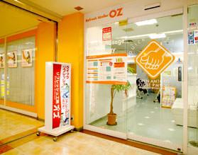 リフレッシュ工房オズ OZ セルシーB1店