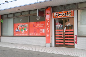 リラクゼーションサロン リフレッシュ工房 明野アクロスタウン店
