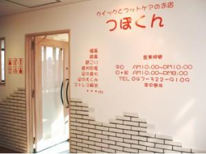 つぼくん BAZAR本八幡店