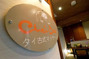 チャイディー chaidee 福岡博多店