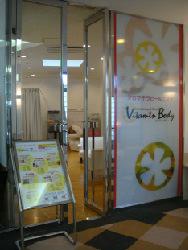 ビタミンボディ Vitamin Body 鈴鹿サーキット クア・ガーデン
