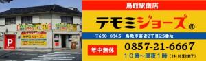 テモミジョーズ 鳥取駅南店