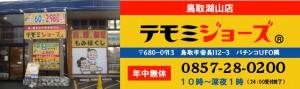 テモミジョーズ 鳥取湖山店