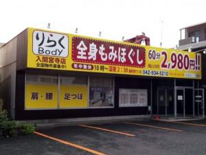 りらく 入間宮寺店