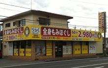 りらく 岩槻店