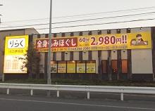 りらく 川口伊刈店