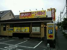 りらく 浦和区神明店