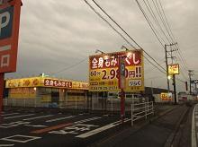 りらく 銚子店
