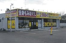 りらく 大楽寺店