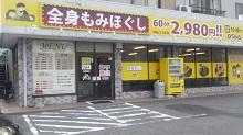 りらく 東刈谷店