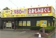 りらく 東大和店