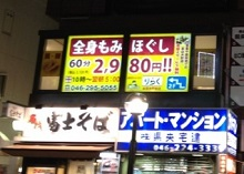 りらく 本厚木駅前店