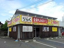りらく 一宮三ツ井店