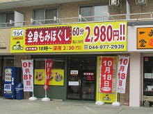 りらく 川崎宮前店