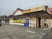 りらく 町田小山町店