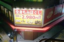 りらく 松戸駅前店