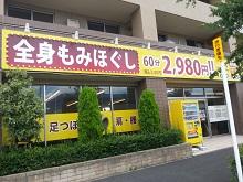 りらく 新鎌ヶ谷店