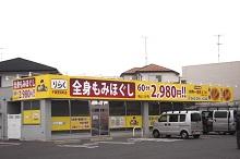 りらく 千葉誉田町店