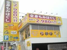 りらく 宇都宮戸祭店