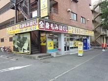 りらく 横浜瀬谷店