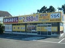 りらく 藤枝市上青島店