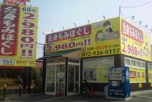 りらく 藤井寺沢田店