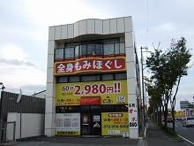 りらく 羽曳野西浦店