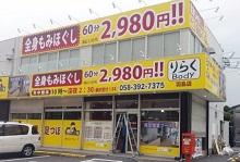りらく 羽島店