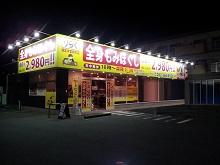 りらく 港区本宮新町店