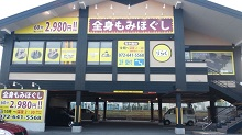 りらく 茨木店