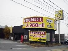 りらく 北岡崎店