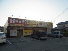 りらく 狭山くみの木店